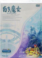 The Legend of Heroes III: Shiroki Majo (PC DVD)