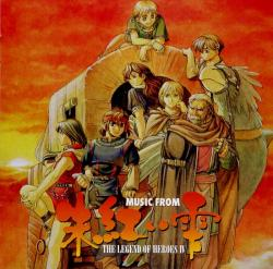 Music From The Legend of Heroes IV ~A Tear of Vermilion~