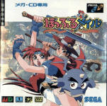 Popful Mail (Sega CD) jap cover